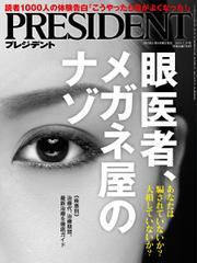 PRESIDENT(プレジデント) (2019年7.19号)