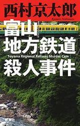 富山地方鉄道殺人事件