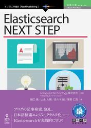 Elasticsearch NEXT STEP