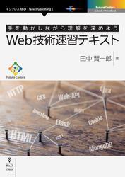 Web技術速習テキスト