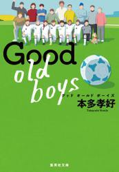 Good old boys