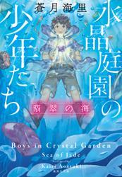 水晶庭園の少年たち 翡翠の海