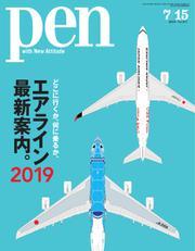 Pen(ペン) (2019年7/15号)
