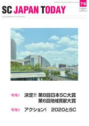 SC JAPAN TODAY(エスシージャパントゥデイ) (2019年7・8月合併号)