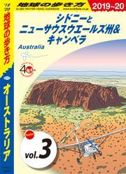 地球の歩き方 C11 オーストラリア 2019-2020 【分冊】 3 シドニーとニューサウスウエールズ州&キャンベラ