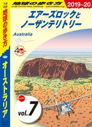 地球の歩き方 C11 オーストラリア 2019-2020 【分冊】 7 エアーズロックとノーザンテリトリー