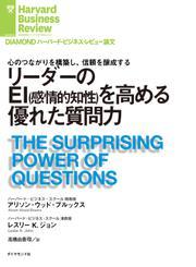 リーダーのEI(感情的知性)を高める優れた質問力