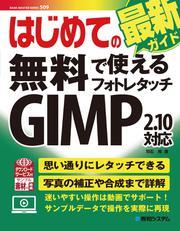 はじめての無料で使えるフォトレタッチ GIMP 2.10対応