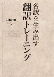 名訳を生み出す翻訳トレーニング