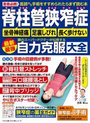 わかさ夢MOOK109 脊柱管狭窄症 坐骨神経痛・足裏しびれ・長く歩けない 腰のスーパードクターが伝授する 最新最強自力克服大全