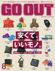 GO OUT(ゴーアウト) (VOL.118)