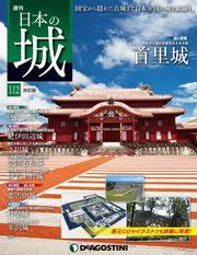 日本の城 改訂版 第112号