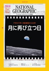 ナショナル ジオグラフィック日本版 (2019年7月号)