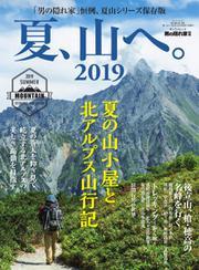 男の隠れ家特別編集 (夏、山へ。2019)