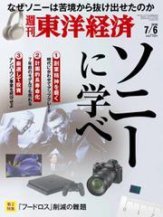週刊東洋経済 (2019年7/6号)