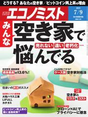 エコノミスト (2019年07月09日号)