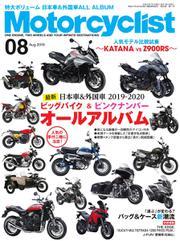 モーターサイクリスト (2019年8月号)