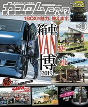 カスタムCAR 2019年8月号 vol.490