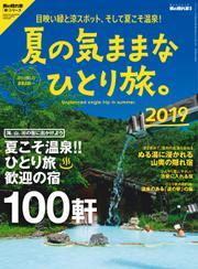 男の隠れ家特別編集 (夏の気ままなひとり旅。2019)