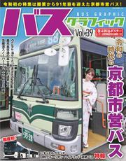 バス・グラフィック (vol.39)