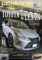 月刊 自家用車 (2019年8月号)