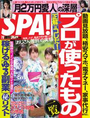 SPA!(スパ) (2019年7/9号)