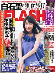 FLASH(フラッシュ) (7/16号)