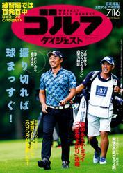 週刊ゴルフダイジェスト (2019/7/16号)