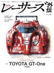 モータースポーツ誌MOOK (RACERS 外伝 Vol.2)