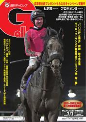 週刊Gallop(ギャロップ) (7月7日号)