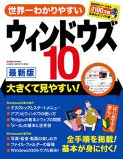 世界一わかりやすい ウィンドウズ10 最新版 大きくて見やすい!