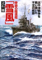 奇跡の駆逐艦「雪風」