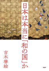 日本は本当に「和の国」か