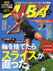 ALBA(アルバトロスビュー) (No.775)