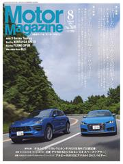 Motor Magazine(モーターマガジン) (2019/8)