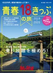旅と鉄道 増刊 (2019年7月号)