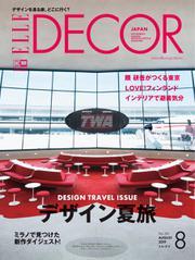 ELLE DECOR(エルデコ)  (2019年8月号)