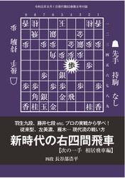 将棋世界 付録 (2019年8月号)