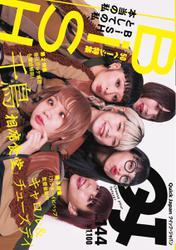 Quick Japan (Vol.144)