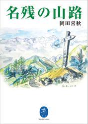 ヤマケイ文庫 名残の山路