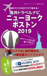 海外でスマホをサクサク使える!海外トラベルナビ ニューヨーク ボストン 2019