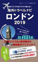 海外でスマホをサクサク使える!海外トラベルナビ ロンドン 2019