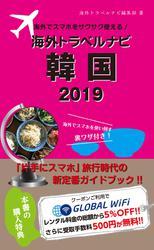海外でスマホをサクサク使える!海外トラベルナビ 韓国 2019