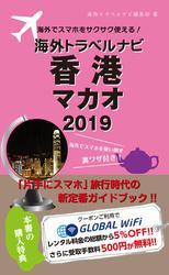 海外でスマホをサクサク使える!海外トラベルナビ 香港 マカオ 2019