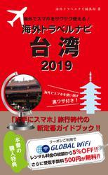 海外でスマホをサクサク使える!海外トラベルナビ 台湾 2019