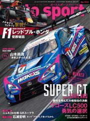 auto sport(オートスポーツ) (No.1510)