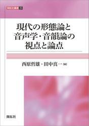 現代の形態論と音声学・音韻論の視点と論点