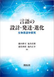 言語の設計・発達・進化
