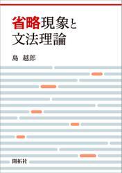 省略現象と文法理論