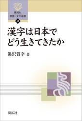 漢字は日本でどう生きてきたか